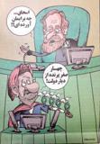 صفرهای پرنده؛ سوغاتی دولت برای لاریجانی! +کارتون