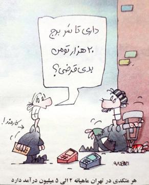 درخواست کارمند تهرانی از گداهای شهر!