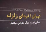 مستند «تهران؛ فردای زلزله»