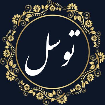 دعای توسل با ترجمه فارسی