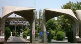 تکذیب آگهی جذب نگهبان در دانشگاه تهران