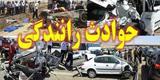 تصادف زنجیرهای ۲۶ خودرو /  108 نفر حادثه دیدند
