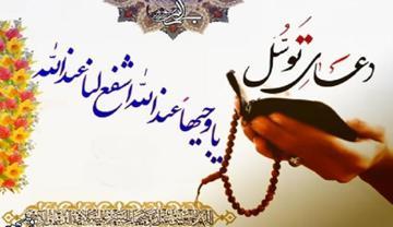 متن دعای توسل با ترجمه فارسی