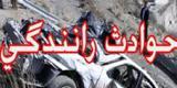 تصادف مرگبار در نیکشهر/ 7 نفر دردم جان باختند