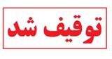 تاریخچه فیلم های توقیف شده سینمای ایران / صد سال سینما صد فیلم توقیفی / مجموعه پنجم+ تصاویر