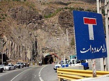 جاده هراز بسته میشود