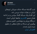 واکنش هیئت دولت به لغو میزبانی فوتبال ایران