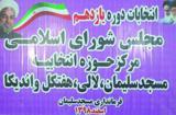 کاندیداهای نهایی مجلس یازدهم مسجدسلیمان معرفی شدند