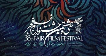 حواشی اختتامیه سی و هشتمین جشنواره فیلم فجر تمامی ندارد