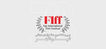 ویروس کرونا برگزاری سی و هشتمین جشنواره جهانی فیلم فجر را نیز تحت الشعاع قرار می دهد؟