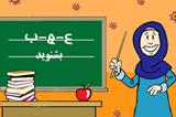 آشنایی با معلم وفاداری که در شبکه های مجازی با عنوان «آیلاند» مورد بی مهری قرار گرفت