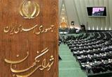 موضع رسمی شورای نگهبان درباره طرح انتخاباتی مجلس