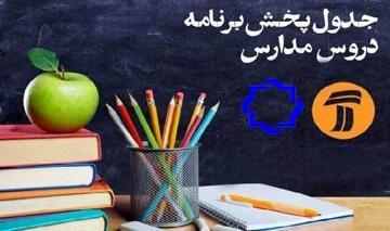 اعلام  زمان برنامههای درسی در  ٢۶ اردیبهشت