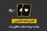 قمارخانه آنلاین؛ پشت پرده سایتهای بت و شرط بندی