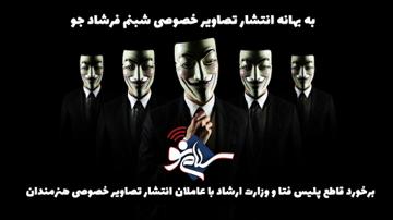 به بهانه انتشار عکس خصوصی شبنم فرشادجو؛ انتظار برخورد جدی با عاملان