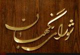 اطلاعیه شورای نگهبان در پی اظهارات  لاریجانی