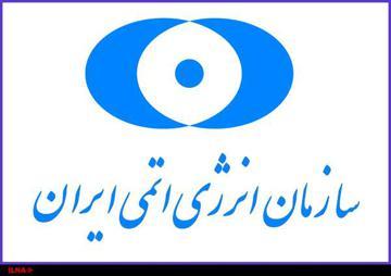سازمان انرژی اتمی ایران: خبرهای خوشی در راه است