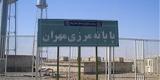 فعالیت مرز مهران از سر گرفته شد