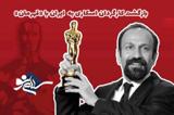 بازگشت اصغر فرهادی به  ایران با فیلم قهرمان