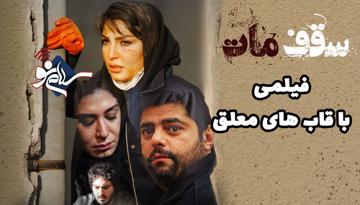 نقد و بررسی فیلم «سقف مات» / فیلمی با قاب های معلق
