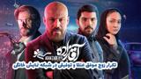معرفی سریال «آقازاده» / تکرار زوج موفق عنقا و توفیقی در شبکه نمایش خانگی