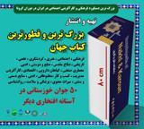 قطورترین کتاب جهان در خوزستان تالیف خواهد شد