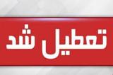 خوزستان 3 روز تعطیل شد