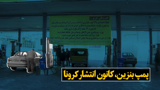 پمپ بنزین  کانون انتشار ویروس کرونا