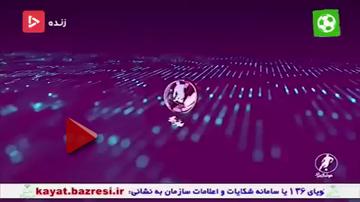 وضعیت ورزشگاه های کشور در آستانه شروع مجدد لیگ برتر